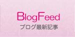 ブログ最新記事