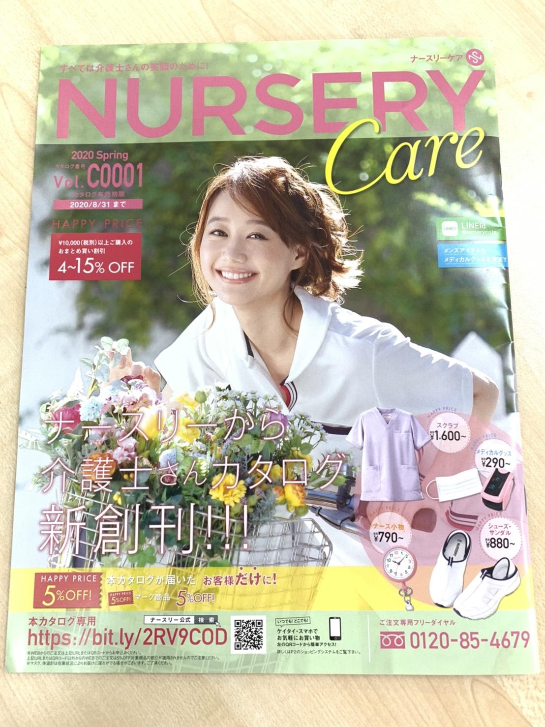 槙純也がNURSERYcare 2020年春号にモデルとして掲載されています✨