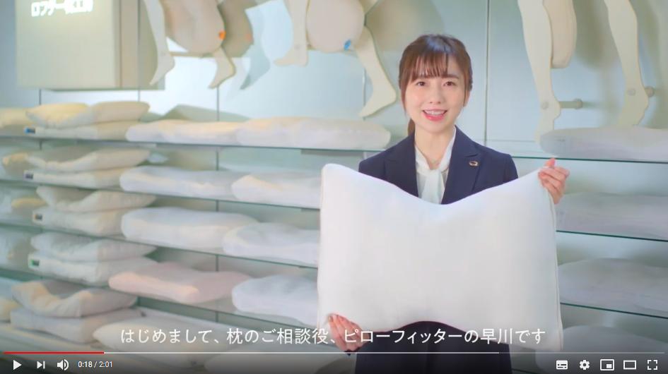 早川愛/斎藤ゆかり ロフテー店頭PVに出演しています。